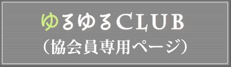 ゆるゆるCLUB(協会員限定サイト)