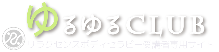 ゆるゆるCLUB リラクセンスボディセラピー受講者専用サイト