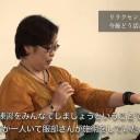 リラクセンス受講者の感想【セラピスト】〜リラクセンスの活かし方