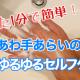 """手洗いと一緒に""""ゆるゆるセルフケア""""ができる!?"""