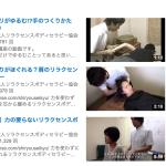 腕がぐるぐる回るYouTubeの動画を集めました!