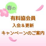有料協会員の入会&更新キャンペーン中!