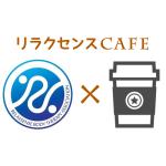 4月12日からカフェ始めます♪