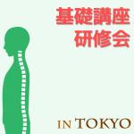 5/23 東京で基礎講座研修会を開催します! ← 満席となりました!
