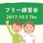 10月5日にフリー練習会を初開催!