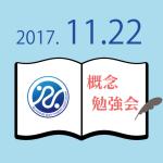 11月22日(日)に概念勉強会を開催