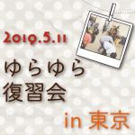5/11 東京 復習会にご参加しませんか?
