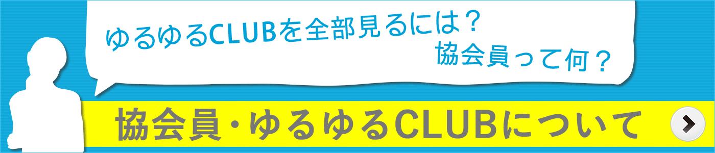 協会員・ゆるゆるCLUBとは?